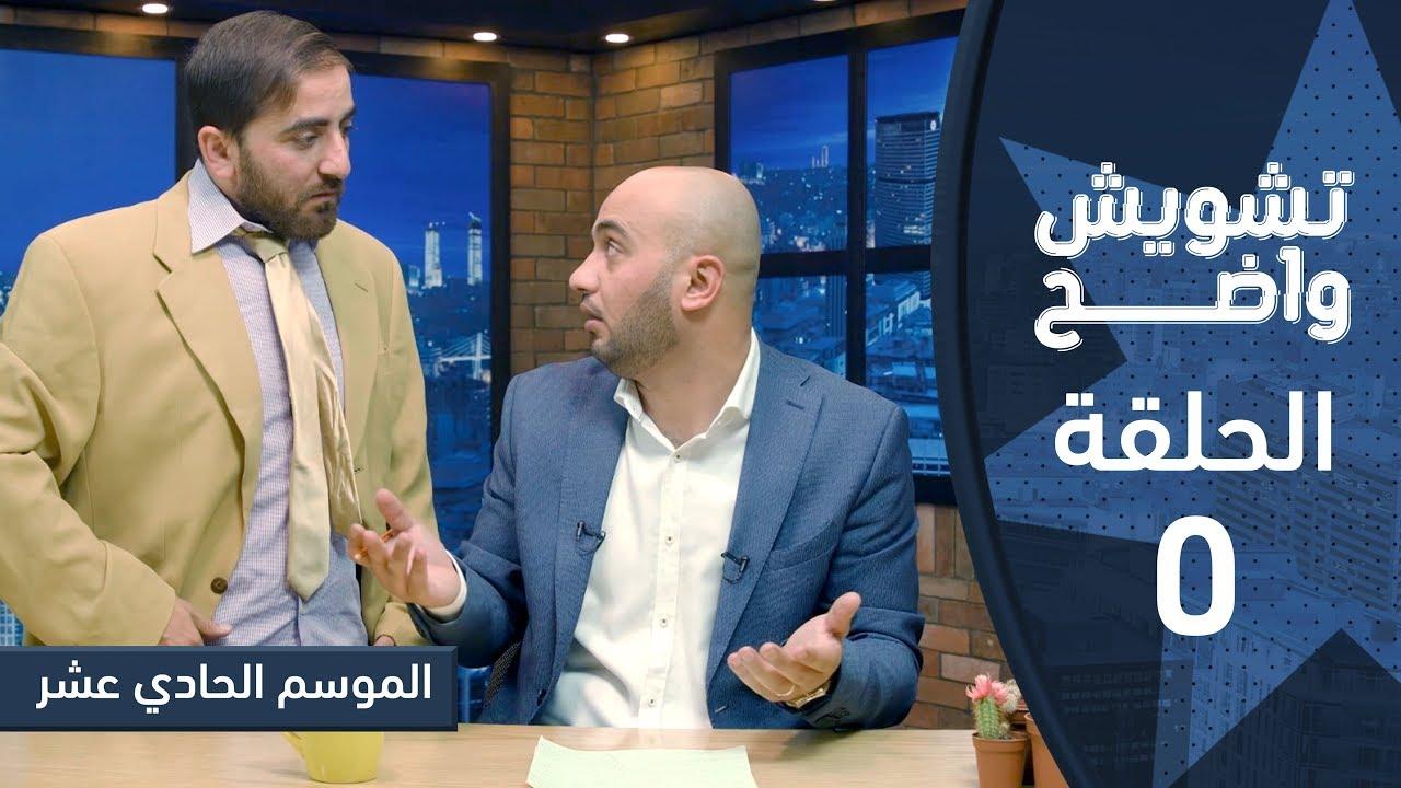 تشويش واضح - الموسم الحادي عشر - الحلقة الخامسة