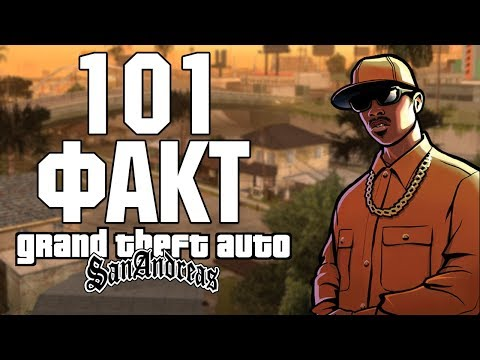 101 ФАКТ О GTA SAN ANDREAS (Grand Theft Auto: San Andreas) thumbnail