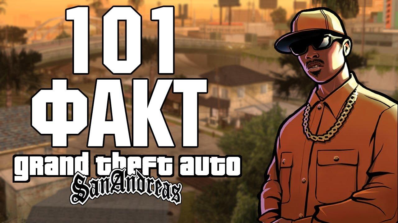 101 ФАКТ О GTA SAN ANDREAS (Grand Theft Auto: San Andreas)