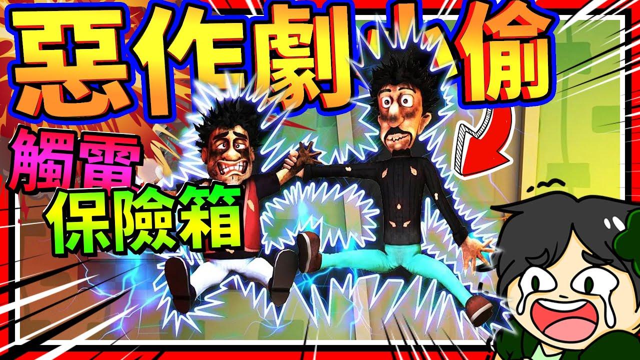 小偷跑到我家慶祝生日,還玩人體爆炸?!! 惡整邪惡小偷!! ➤ 歡樂遊戲 ❥ Scary Robber Home Clash