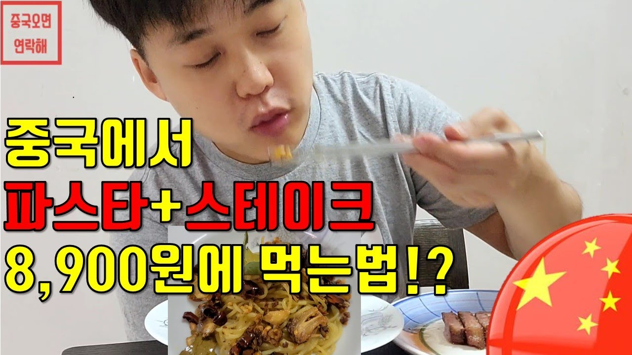🇨🇳중국에서 파스타랑 스테이크를 8900원에 먹는법?!이 있다고?! 중국오면 연락해 중국 주재원 항저우 상하이 항주 상해 생활기!