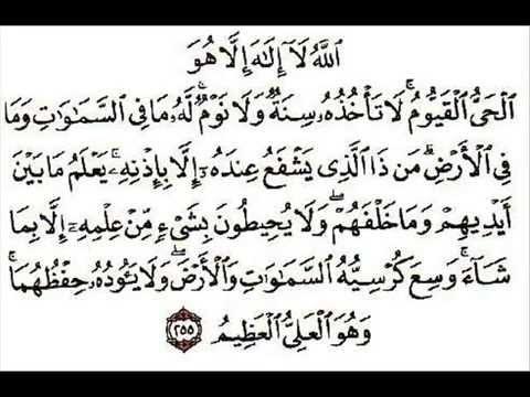 Ayat Kursi ( Bacaan & Tulisan Arab ) - YouTube