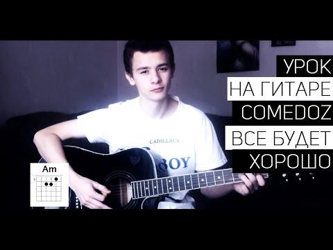 Урок на гитаре: Comedoz - Все будет хорошо (Без баррэ, для новичков)