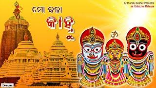 Mo Kala Kanhu | Lord Jagannath Odia Bhajan | Ardhendu Sekhar