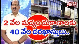 Telangana Govt Got High Profits For Liquor Shop License Registration   MAHAA NEWS