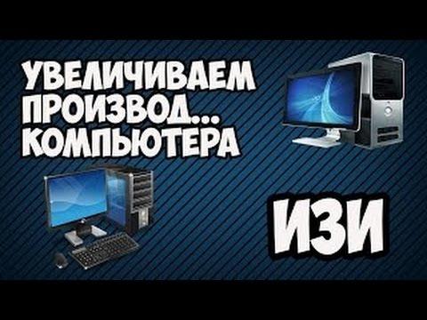 Как повысить производительность ПК в играх на Windows 7