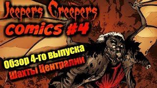 Джиперс Криперс комикс. Обзор 4-го выпуска. Шахты Централии