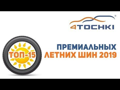 ТОП-15 премиальных летних шин 2019