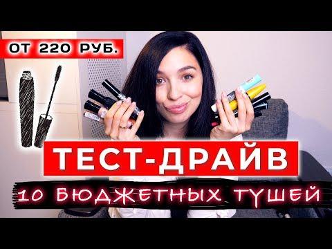 ТЕСТ-ДРАЙВ БЮДЖЕТНЫХ ТУШЕЙ ДЛЯ РЕСНИЦ ОТ 220 руб.