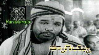 Varadaraja Song from Thyagayya Telugu Movie | Chittor V.Nagaiah | Hemalatha Devi