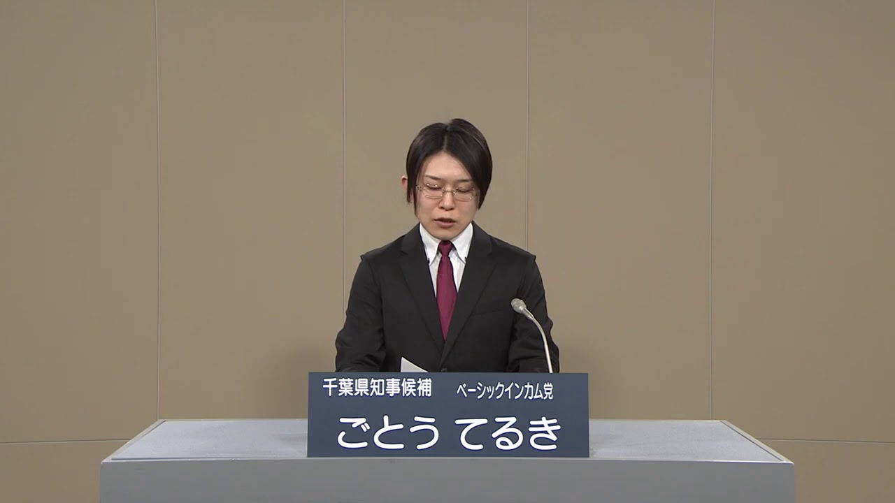 知事 候補 県 千葉