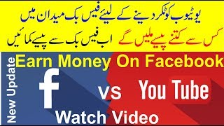How To Earn Money From Facebook In Pakistan  Latest Facebook Update How To Make Money On Pakistani Facebook Linke Video Linke Sher We Are Announcing