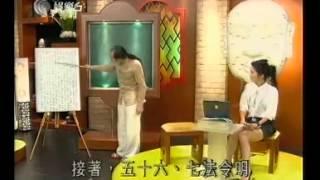 苏民峰 峰生水起精读班面相篇 05 Qq1617668430