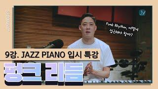 [10분 재즈 특강] 재즈피아노 입시 강좌 9강! 펑크…