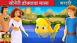 सोनेरी डोक्याचा मासा | Marathi Goshti | Marathi Fairy Tales