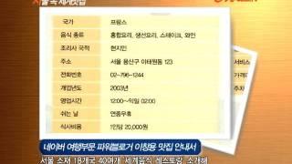 [온북TV] 서울 속 세계맛집