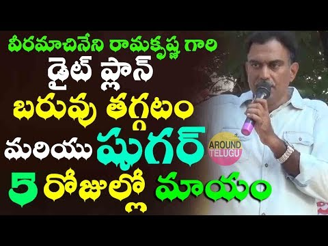 FULL VIDEO : Veeramachaneni Ramakrishna Diet Plan Program..Weight Loss Food..Diabetes Cure...