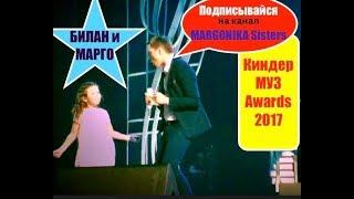'Невозможное возможно' Дуэт Дима Билан и Марго Базыкина