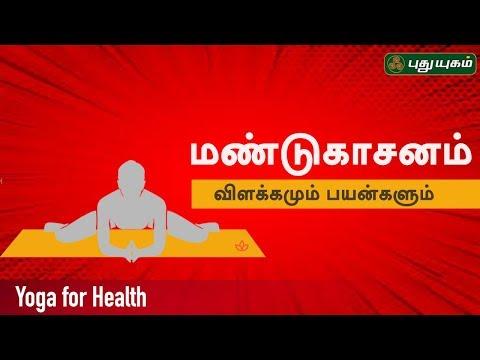 மண்டுகாசனம் | யோகாவும் உடல் ஆரோக்கியமும்! | International Yoga Day | PY Webclub