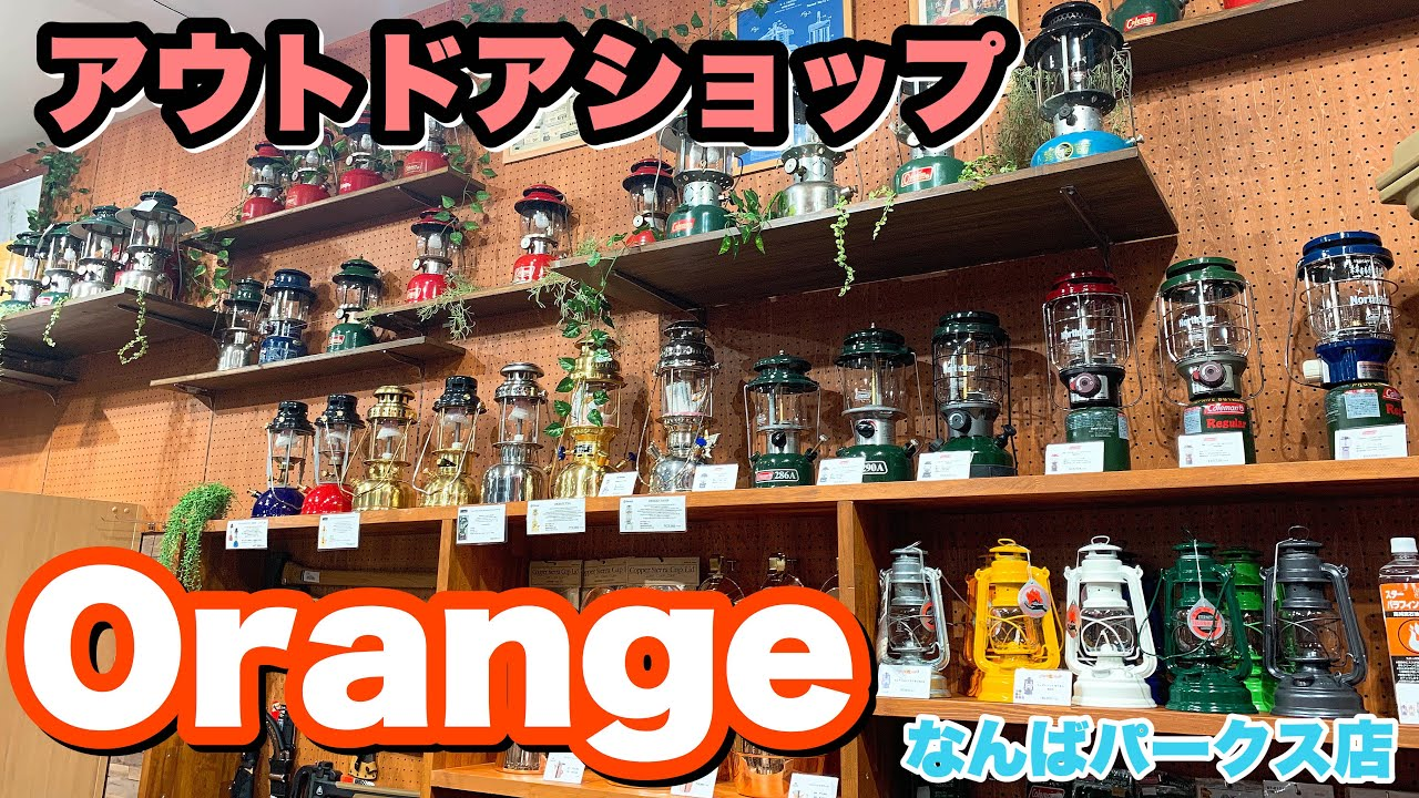 【オレンジ なんばパークス店】いろんなアウトドアギアがずらり!堀西さんも登場!