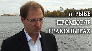видео Завтра стартует нерестовый запрет в Украине! Несколько вопросов к...