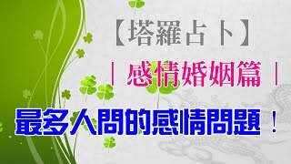 Tarot【塔羅占卜】|感情婚姻篇|第 001集 問:分手後,能跟他復合嗎?Tarot reading in Chinese_算命命理