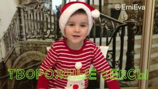 Творожные кексы без сахара (видеорецепт от Эрни)