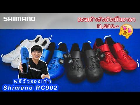 พรีวิว รองเท้า Shimano RC902 รองเท้าตัว TOP จาก Shimano