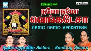 Namo Namo Venkatesa   Bombay sisters   Sulamangalam sisters   Perumal devotional songs