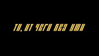 MONATIK - «То, от чего без ума» (official teaser, 2018)