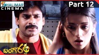 Bangaram Movie Part 12/12 || Pawan Kalyan, Meera Chopra, Reema Sen