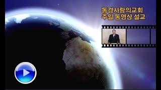 동경사랑의교회 / 목자와 양 (요10:27-30) / 20171210 / http://tokyoi.org thumbnail