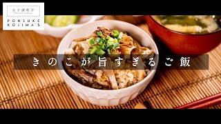 Mushroom cooked rice | Kojima Ponsuke [Molecular cooking researcher]'s recipe transcription