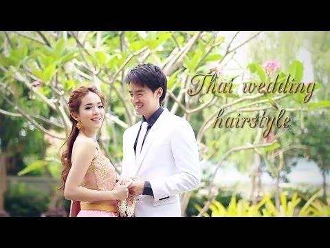 Updo by Buablink, Thai Wedding hairstyle (ผมเจ้าสาวงานไทย)
