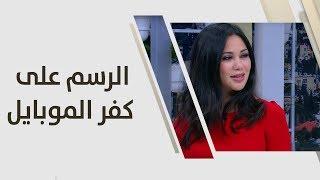 ياسمين المصري - الرسم على كفر الموبايل