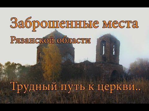 Заброшенные места Рязанской области, трудный путь к церкви