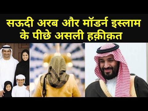 सऊदी अरब में हो रहे बदलाव के पीछे की क्या है सच्चाई, देखिए विशेष