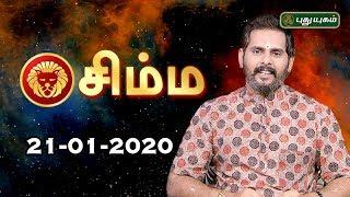 Rasi Palan   Simha   சிம்ம ராசி நேயர்களே! இன்று உங்களுக்கு…   Leo   21/01/2020