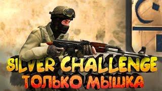 Silver Challenge - Только Мышка #18   CS:GO