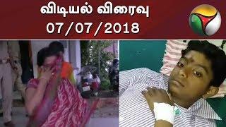 Vidiyal Viraivu | 07-07-2018 | Puthiya Thalaimurai TV
