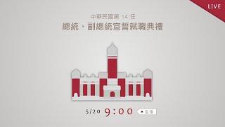 LIVE-中華民國第14任總統、副總統宣誓就職典禮