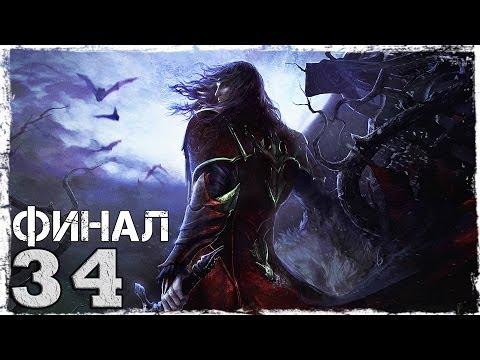 Смотреть прохождение игры Castlevania Lords of Shadow. Серия 34 - Последняя битва. [ФИНАЛ]
