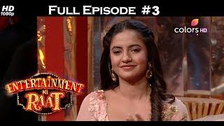 Entertainment Ki Raat - Rashami Desai - 25th November 2017 - एंटरटेनमेंट की रात  - Full Episode