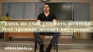 Курсы знакомств с девушками (Нижний Новгород)(, 2013-12-16T17:22:27.000Z)