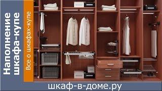 Наполнение шкафа купе (какое выбрать наполнение шкафа купе)(Наполнение шкафов купе, двери купе и шкафы купе на заказ http://www.shkaf-v-dome.ru/ В данном видео представлен обзор..., 2015-07-14T09:05:45.000Z)