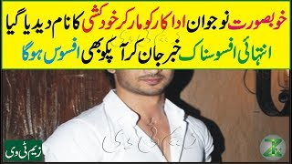 Beautiful Young Actor Suddenly Pass away || Zemtv ||