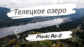 Алтай Телецкое озеро Dji Mavic air 2