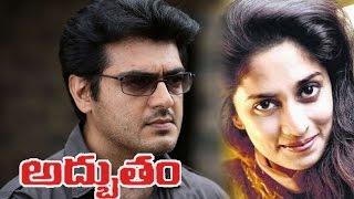 Adbutham (2000) - Full Length Telugu Movie - Ajith, Shalini, Raghuvaran