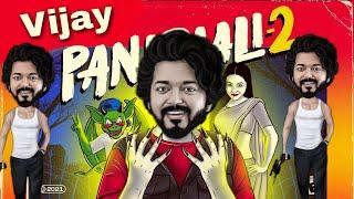 "Vijay "" Pani Pali "" Version | pani Paali version of Vijay | NJ pani paali | RJJ Hacks"