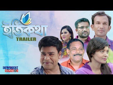 Itikotha | Bangla New Drama | Trailer HD | Bangla Natok | 2018 | Akterul Alam Tinu